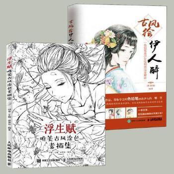 正版 浮生赋 古风绘伊人醉(2册) 古风人物填色书 古风人物彩铅画集