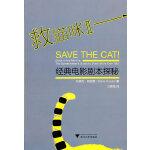 救猫咪Ⅱ――经典电影剧本探秘