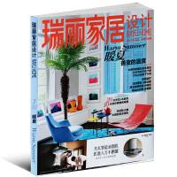 瑞丽家居设计杂志2017年7月总第197期 暖夏善变的温度 家装设计艺术装修期刊