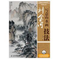国画名师指导・写意山水――刘金河写意山水画技法