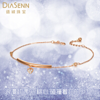 DIASENN/德诚珠宝18K金心形手链百变滴搭时尚饰品送妈妈送女友