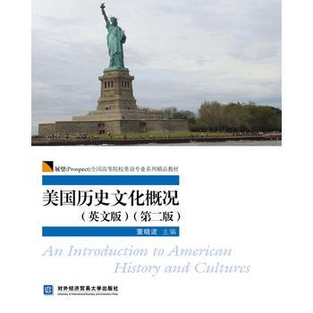 《美国历史文化概况(英文版)(第二版) 董晓波 9