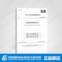 GB/T51161-2016 民用建筑能耗标准