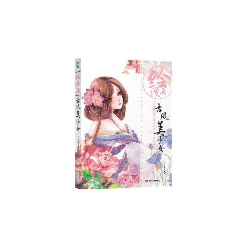 绘漫画古风美少女飞乐鸟彩色铅笔绘画入门美术手绘畅销书籍适用零.