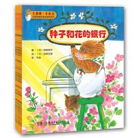 大森林・小社会 (全8册)