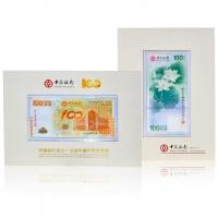 中国银行100周年澳门荷花纪念钞