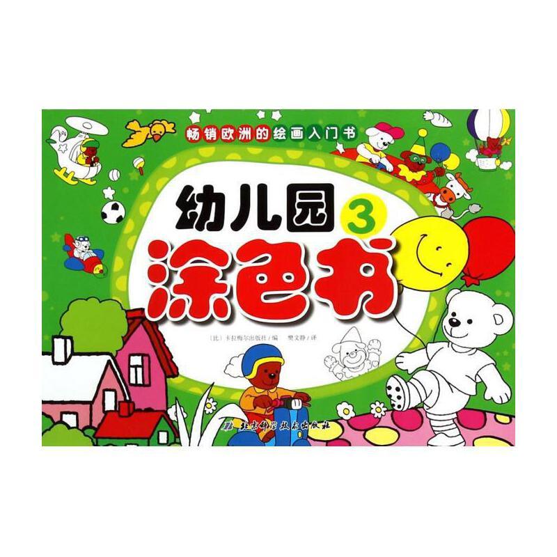 幼儿园涂色书(3)