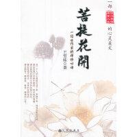 菩提花开:一位女作家的禅修心语