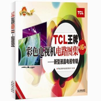 tcl 彩色电视机电路图集-新型液晶电视专辑-第16集 9787115277916