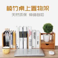 美达斯 实木楠竹桌上书架可伸缩置物收纳架带抽屉款