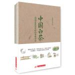 中国白茶:一部泡在世界史中的香味传奇
