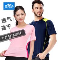 Topsky/远行客春夏新款户外越野跑步圆领短袖T恤运动女透气速干衣