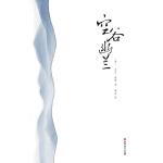 空谷幽兰:欢乐颂2赵医生同款手边书(电子书)