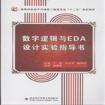 数字逻辑与eda设计实验指导书( 货号:756062852)