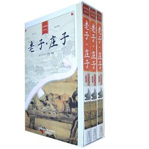 398系列《老子・庄子》(双色硬壳精装)