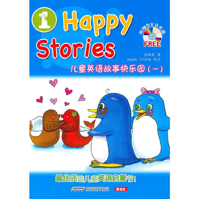 儿童英语故事快...