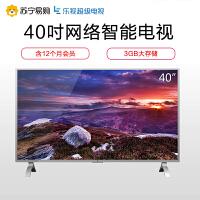 【苏宁易购】乐视TV 电视 超4 X40M 40英寸智能高清液晶网络电视
