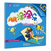【当当自营】AR涂涂乐4D画图册涂色本儿童益智正版涂涂乐3-4-5-6岁(多样的交通工具)