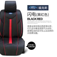 福特官方正品 新福克斯坐垫 福克斯汽车座垫 专车*坐垫 现货 闪电黑红色