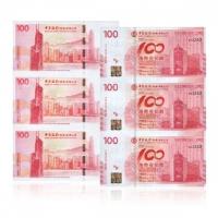 中国银行100周年香港纪念钞三连体