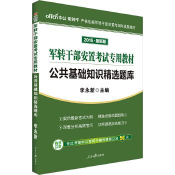 中公最新版2015军转干部安置考试专用教材公共基础知识精选题库