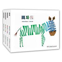 儿童经典视觉启智绘本(全4册)