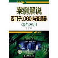 案例解说西门子LOGO!与变频器综合应用,陈浩,中国电力出版社,9787508366487