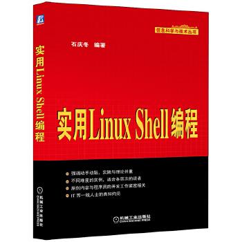 实用Linux Shell编程
