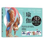 瑜伽3D解剖书Ⅱ――动作篇:重要的不仅是怎么做,更是为什么要这样做!深入指导5大练习步骤+55种基本体位