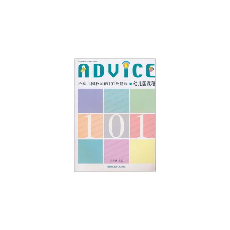 101条建议(幼儿园课程)/给幼儿园教师的101条建议系列丛书 正版书籍