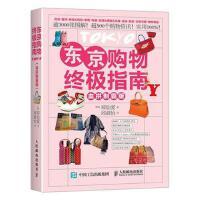 东京购物指南-血拼制霸版 【韩】郑仙爱 9787115428875