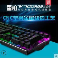 Rapoo/雷柏 V700游戏机械键盘 (Cherry/樱桃)黑轴 USB机械键盘  全新盒装正品行货