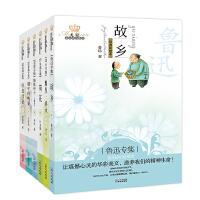 美冠纯美阅读书系(经典彩绘本)(套装共6册)