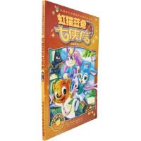 虹猫蓝兔七侠传(第3卷)  苏真 9787539729343 安徽少年儿童出版社