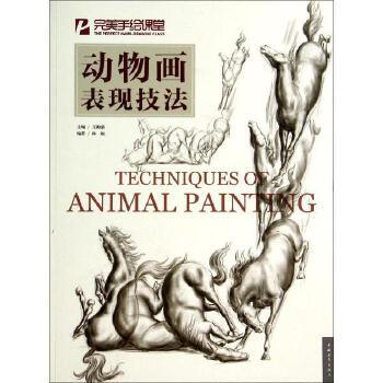 《动物画表现技法 中国青年出版社》