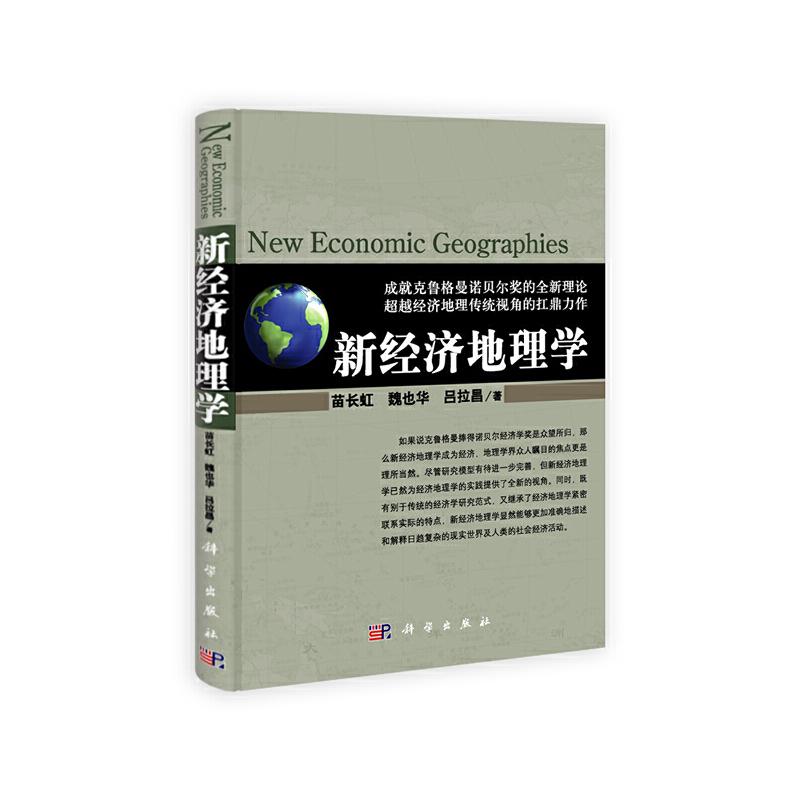 《新经济地理学》(苗长虹.)