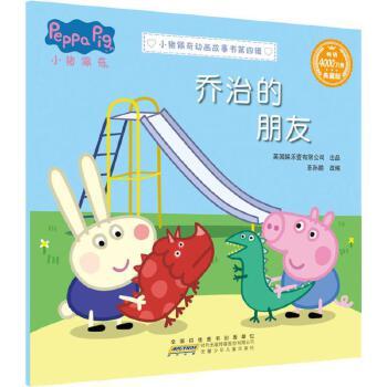 乔治的朋友/小猪佩奇动画故事书(第4辑) 安徽少年儿童出版社