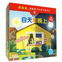 德国亲子共读儿童百科_阅读鼠系列(第一辑共24册)