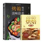 烤箱烤出美味佳肴+从*开始学烘焙随手查【共2册】