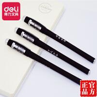 【得力品牌日满100减50】得力S76考试专用中性笔 学生专用中性笔0.5mm黑色碳素笔 学生用笔