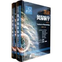 凯利风湿病学(第8版)(上、下卷)(E),[美]菲尔斯坦,北京大学医学出版社