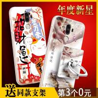 【包邮】华为Mate9手机壳 Mate9手机保护壳硅胶软浮雕男女卡通壳
