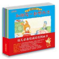 小兔杰瑞情商培育绘本系列第2辑全套8册儿童书籍3-4-5-6岁幼儿图画睡前故事书0-3岁早教本和朋友一起想办法宝宝情绪管理亲子读物