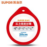 【包邮费】苏泊尔授权专卖 不锈钢压力锅20CM胶圈 高压锅密封圈 锅圈 YS20E06