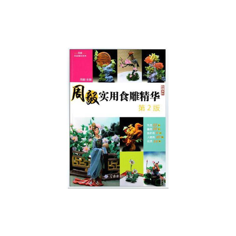 雕刻系列周毅食品雕刻书籍含人物类/鸟类/花类/兽类/鱼虾类雕刻书简单