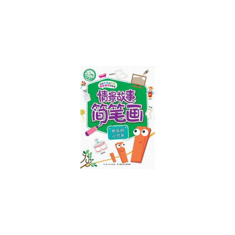 快乐的小竹夹-情景故事简笔画 曹晓晶著 9787535399793