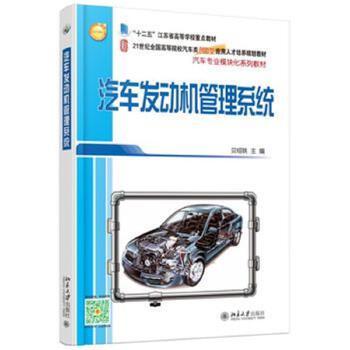 汽车发动机管理系统( 货号:730127083)