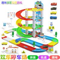 儿童过家家玩具模型拼装中型停车场轨道套装配4只回力小汽车