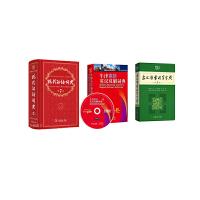 现代汉语词典第七版(第7版)+古汉语常用字字典第5版+牛津高阶英汉双解词典第8版