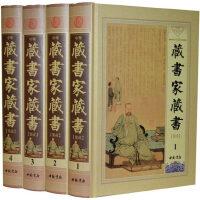 中华藏书家藏书集成(4卷) 国学套装 古代名著 国学名著 古代历史经典名著 古文 中国古代经典文学